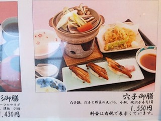 魚魚穴子御膳メニュー