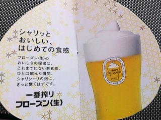 ダイニング&バー キーウエスト/一番搾りフローズン(生)
