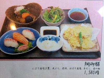 海鮮レストラン魚魚/鯛御膳メニュー