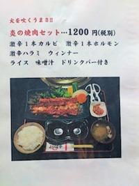 焼肉レストランよつば亭ランチメニュー