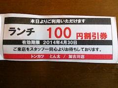 とんかつ とん太/加古川店のランチ100円割引券