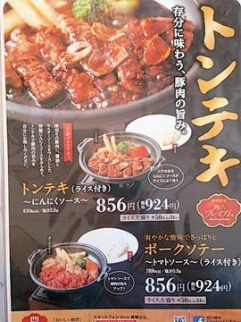 Bon Dia Jr.トンテキ ~にんにくソース~メニュー