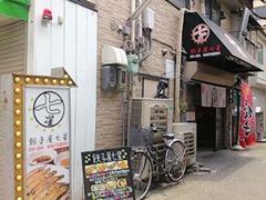餃子屋七星/姫路フォーラス前店