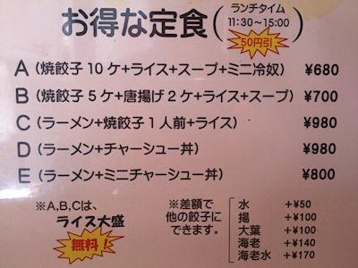 餃子屋七星/姫路フォーラス前店お得な定食メニュー