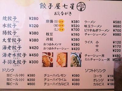 餃子屋七星/姫路フォーラス前店おしながき