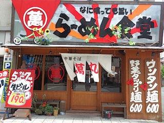 らーめん食堂中華そば萬丸/姫路西店