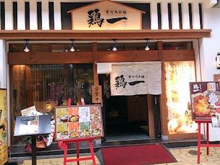 鶏専門店「骨付鳥本舗 鶏一/姫路總本店」