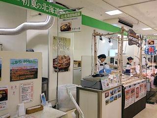 そごう神戸店第6回 初夏の北海道物産展【帯広】カウベルハウス