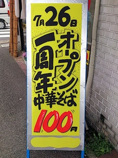 中華そば専門店萬丸姫路東店1周年予告