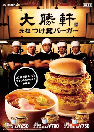 ロッテリア大勝軒元祖つけ麺バーガーフェアメニュー