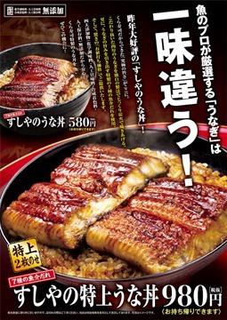 くら寿司すしやの特上うな丼フェアメニュー