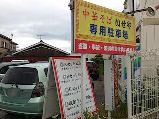 中華そばいせや専用駐車場