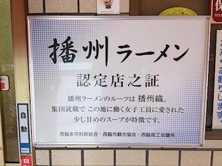 西脇大橋ラーメン播州ラーメン認定店之証