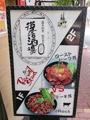 レッドロック/東店