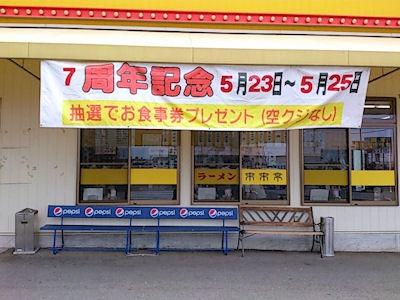 ラーメン来来亭東加古川店7周年記念