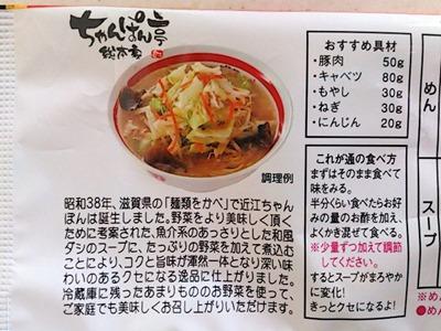 ちゃんぽん亭総本家近江ちゃんぽん生麺