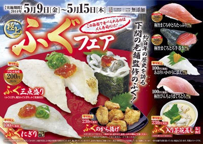 くら寿司『極上ふぐフェア』フェアメニュー