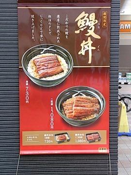 吉野家鰻丼メニュー