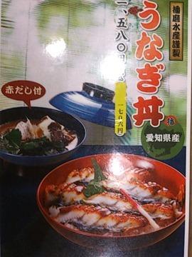 播磨水産うなぎ丼フェアメニュー
