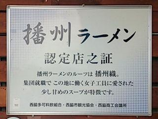 畑やんラーメン本店播州ラーメン認定店之証
