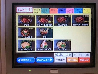 くら寿司すしやの特上うな丼メニューパネル