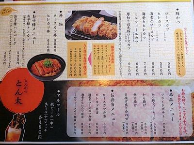 とんかつ とん太/加古川店のメニュー