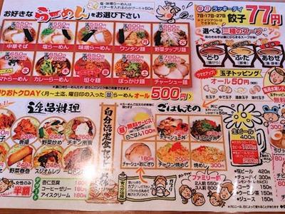 らーめん食堂中華そば萬丸/姫路西店のメニュー