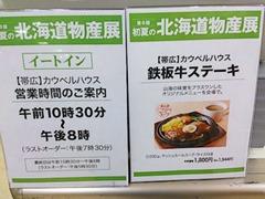 【帯広】カウベルハウス鉄板牛ステーキメニュー