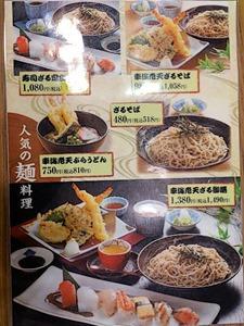 播磨水産人気の麺料理メニュー