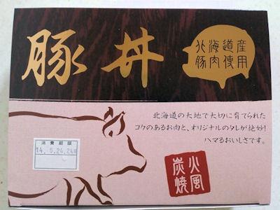 トーホー有名弁当大集合/新千歳空港豚丼