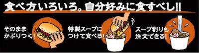 ロッテリア大勝軒元祖つけ麺バーガー