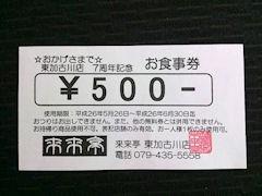 ラーメン来来亭東加古川店7周年記念500円お食事券