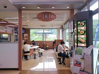 姫路バイパス別所PA上り側お食事処『IKI』