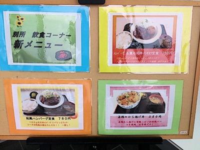 姫路バイパス別所PAお食事処『IKI』の新メニュー