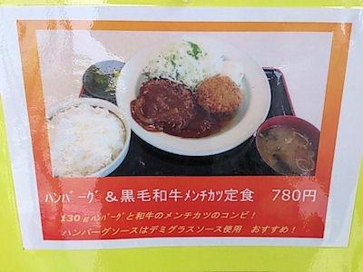 お食事処『IKI』ハンバーグ&黒毛和牛メンチカツ定食メニュー