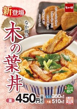 なか卯木の葉丼メニュー