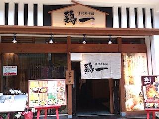 骨付鳥本舗 鶏一/姫路總本店