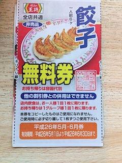 餃子の王将餃子無料券