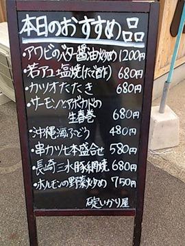 播州海鮮炉端碇いかり屋本日のおすすめ品