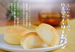 八天堂くりーむパン公式メニュー