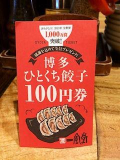 博多一風堂ひとくち餃子100円券