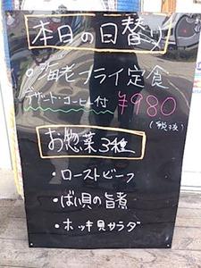 魚屋高浜製作所本日の日替り海老フライ定食メニュー