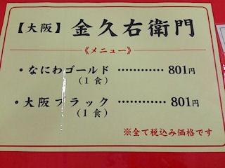 なにわ最強醤油ラーメン大阪金久右衛門のメニュー