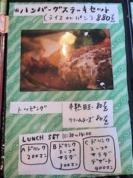 喫茶グリーンラバーズハンバーグステーキセットのメニュー