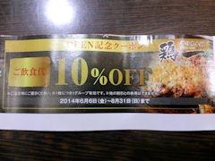 骨付鳥本舗 鶏一/姫路總本店10%割引券