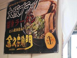 なにわ最強醤油ラーメン大阪金久右衛門