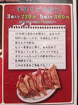 博多金龍手作りデカ餃子メニュー