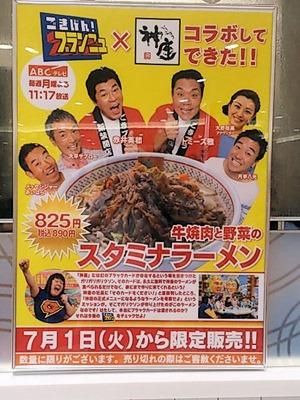 どうとんぼり神座牛焼肉と野菜のスタミナラーメンメニュー