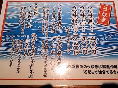 魚屋高浜製作所のうなぎのメニュー