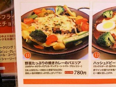マドリード野菜たっぷりの焼きカレーのパエリアメニュー